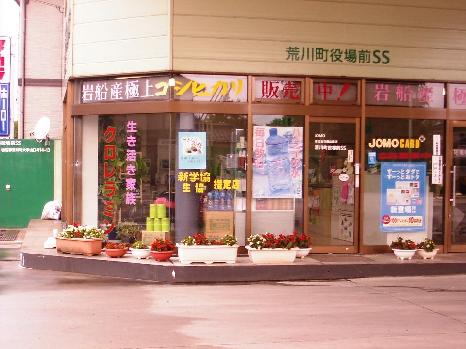 横山商店1