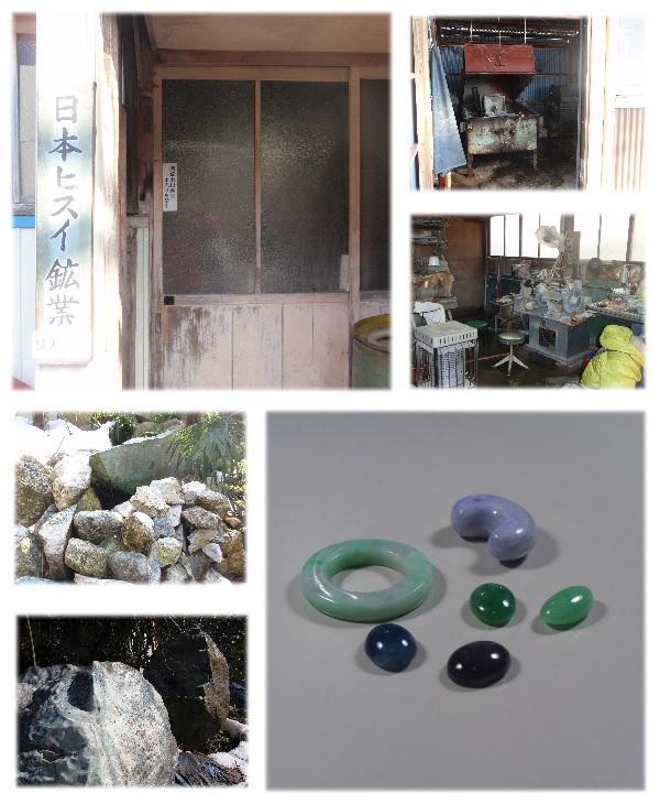 日本ヒスイ鉱業1