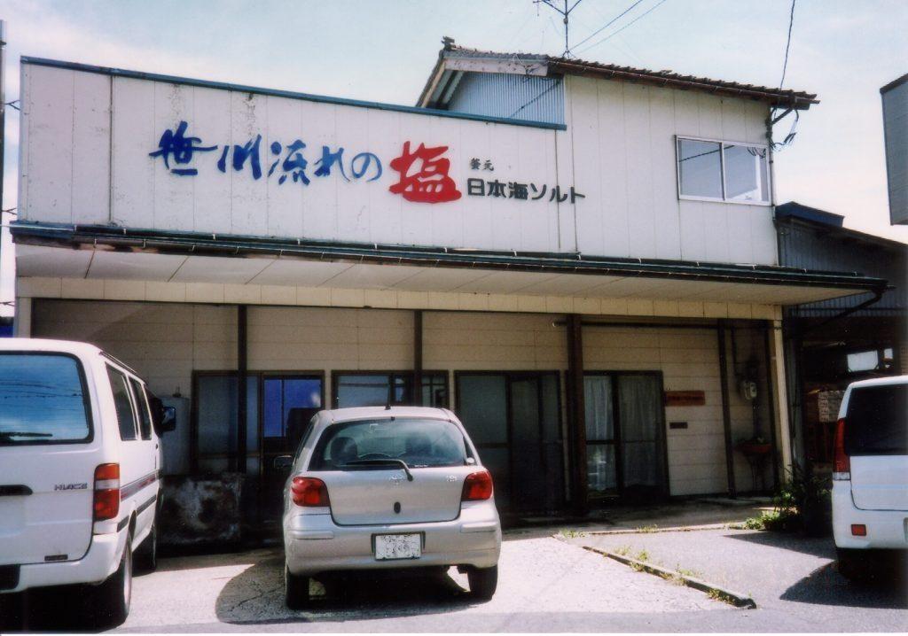 日本海ソルト1