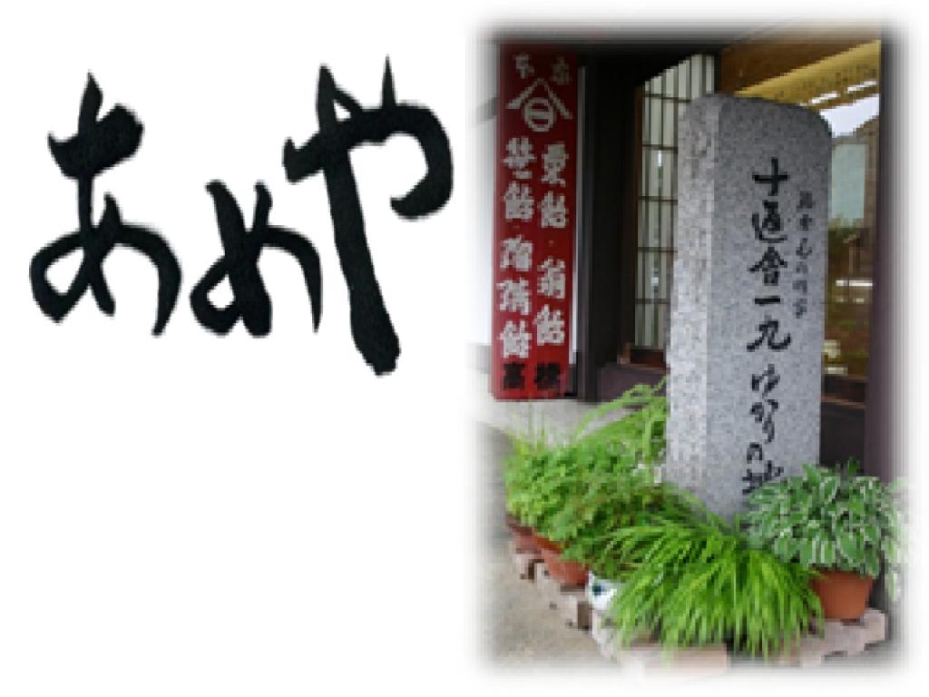 高橋孫左衛門商店1