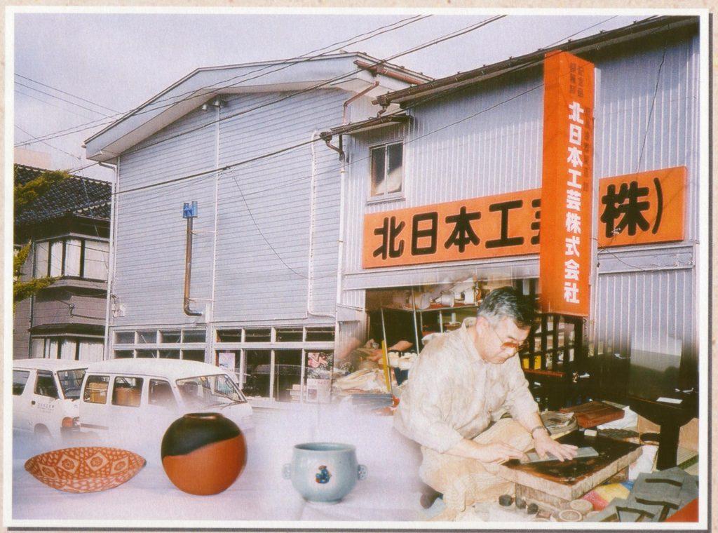 北日本工芸1