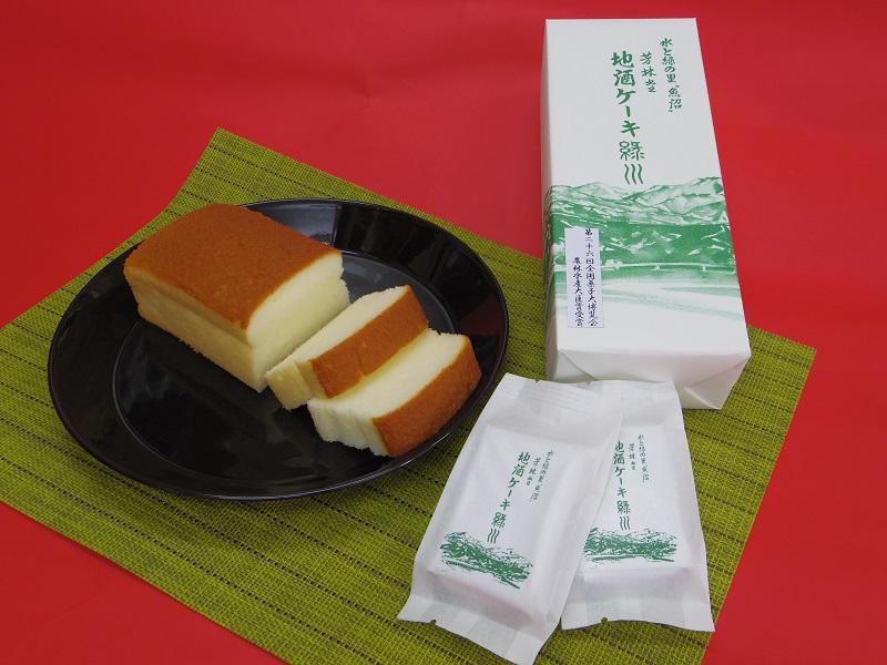 芳林堂 地酒ケーキカタログ写真②