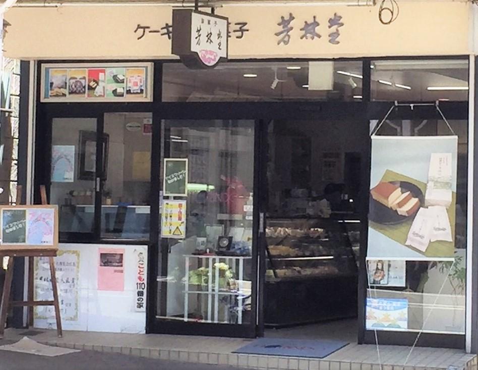 芳林堂 店